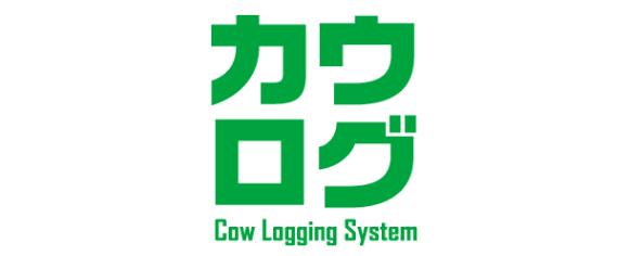 牛個体管理システム「カウログ」について説明会を行います