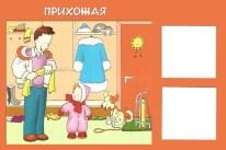 102667039_large_prihozhaya