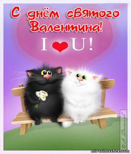 День Святого Валентина Открытки картинки на рабочий стол ...