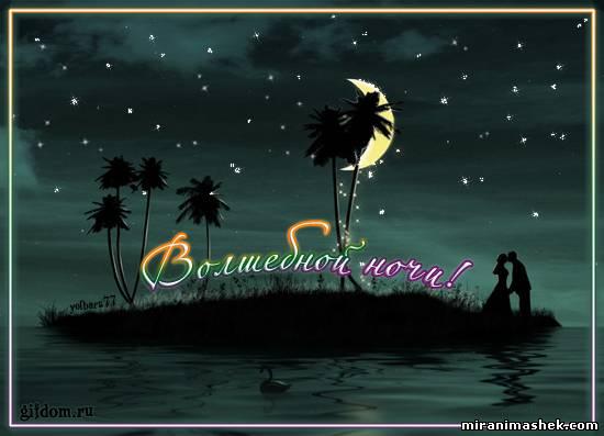 Волшебной ночи Картинки про ночь на рабочий стол, url код ...