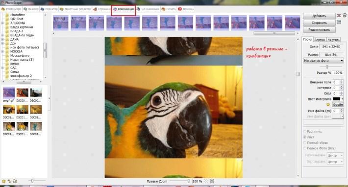 PhotoScape7.jpg комбинация