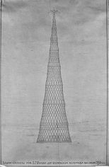 220px-Shukhov_Hyperboloid_Tower_Project_of_350_metres_of_1919_year