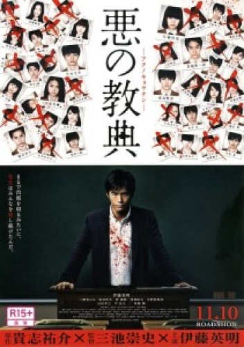 Aku-no-Kyoten-Lesson-of-the-Evil-Poster