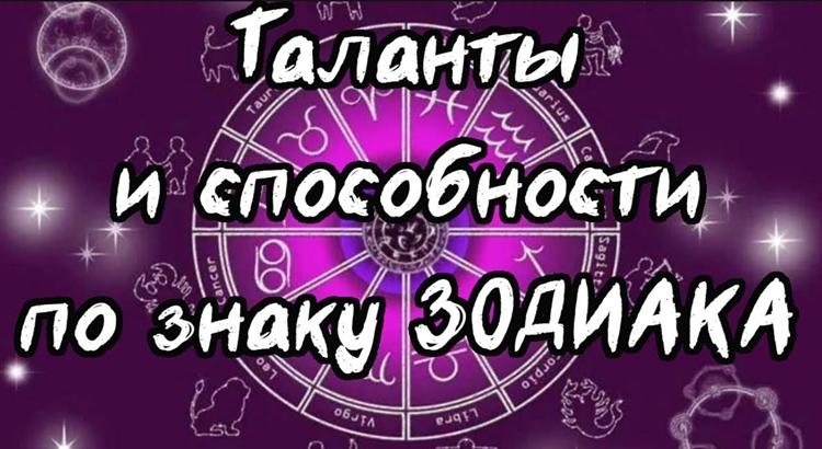 Таланты в гороскопе