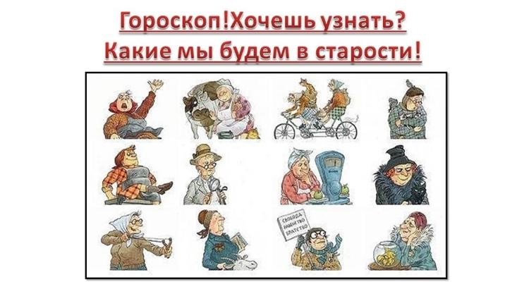 Гороскоп для пенсионеров на 2019 год