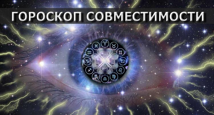 Если по гороскопу не совместимы