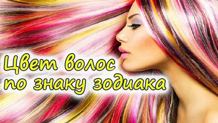 Гороскоп покраски волос по знаку зодиака