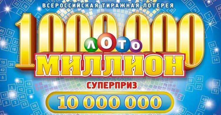 Сколько стоит хороший лотерейный билет