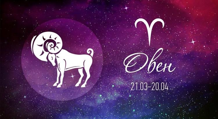 Лотерейный гороскоп Овен 2021