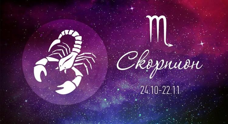 Лотерейный гороскоп Скорпион 2021