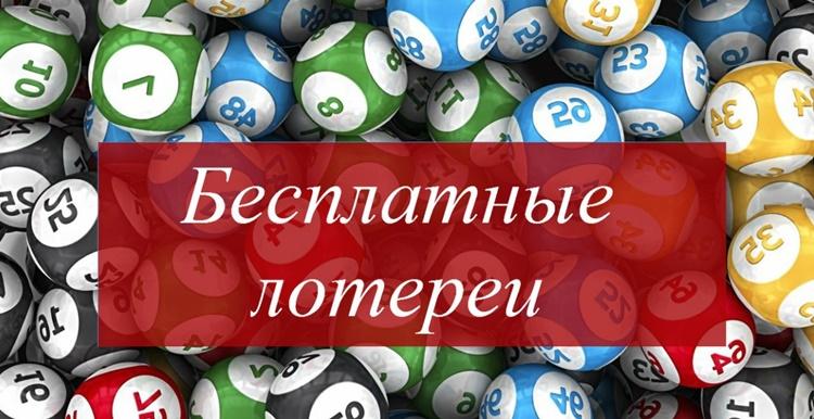 Онлайн лотерея в интернете: да или нет?