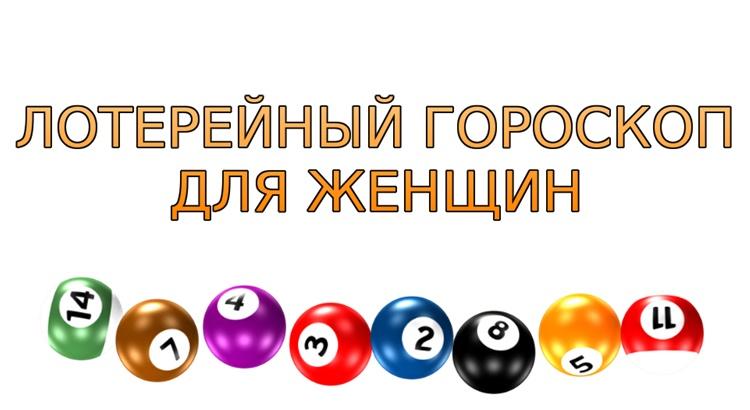 Гороскоп на выигрыш в лотерею для женщин
