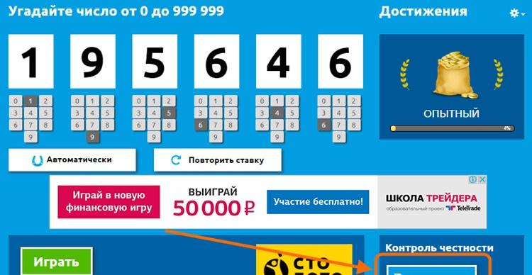 Лотереи в интернете