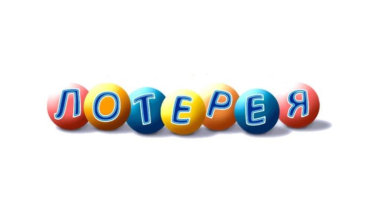 Гороскоп лотереи