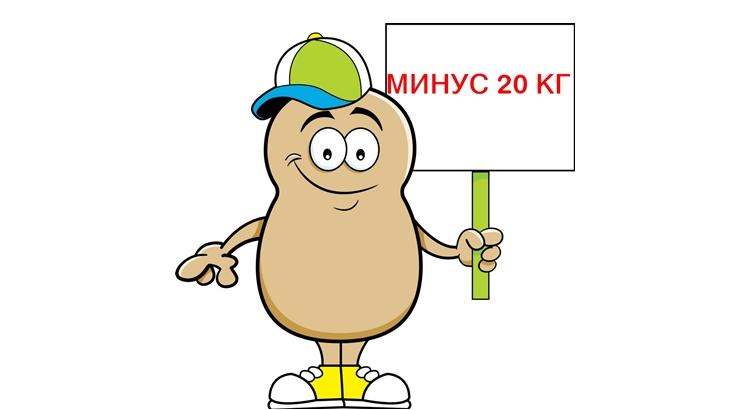 Заговор на похудение на картошку