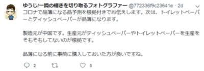 富田優史(とみたゆうじ)