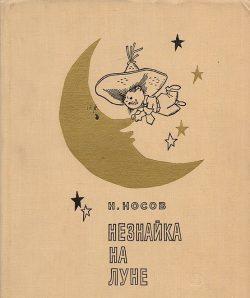 Незнайка на луне в прочтении Гоблина