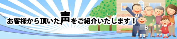 お客様の声 | 住宅設備リフォームショップ[千葉,東京,神奈川,大阪,仙台]確かな技術と安心の低価格で提供致します。住宅設備の事ならミライズへ