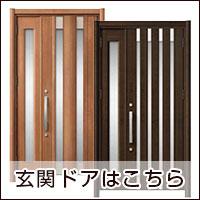 玄関ドア リシェント(Rechent)