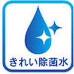 きれい除菌水