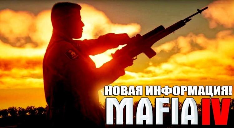 Mafia 4: дата выхода