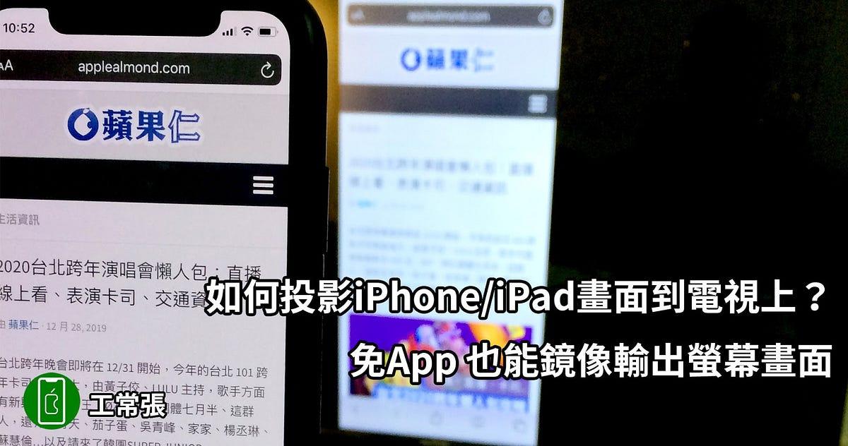 如何投影iPhone/iPad畫面到電視上?免App 也能鏡像輸出螢幕畫面   by Jun Shawn   工常張 Shawn   Medium