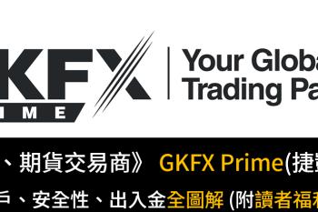 GKFX Prime捷凱金融:開戶、安全性、出入金全圖解(附讀者福利)