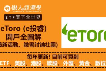eToro美股平台介紹 (開戶流程、準備文件、贈金活動總整理)