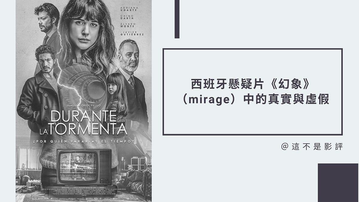 「NETFLIX電影」西班牙懸疑片《幻象》(mirage)中的真實與虛假   這不是影評 @not_moviereview