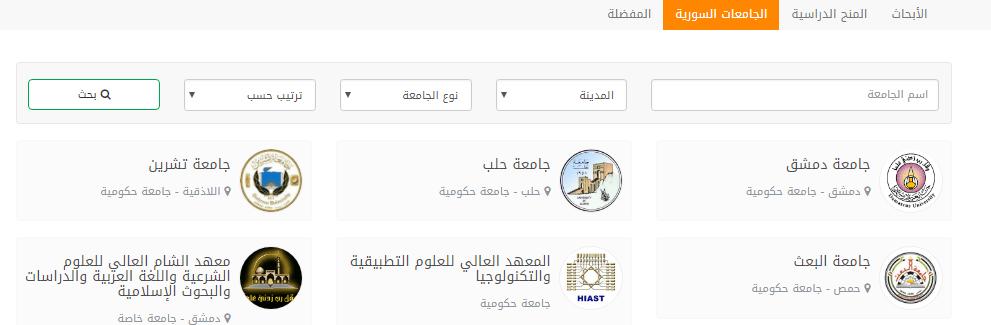 شمرا أكاديمي نافذة الطالب السوري العلمية Rola Hmishah Medium