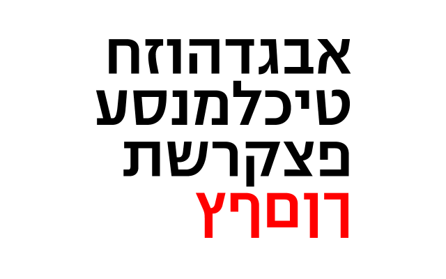 An Introduction to Hebrew Type. This article presents in brief the