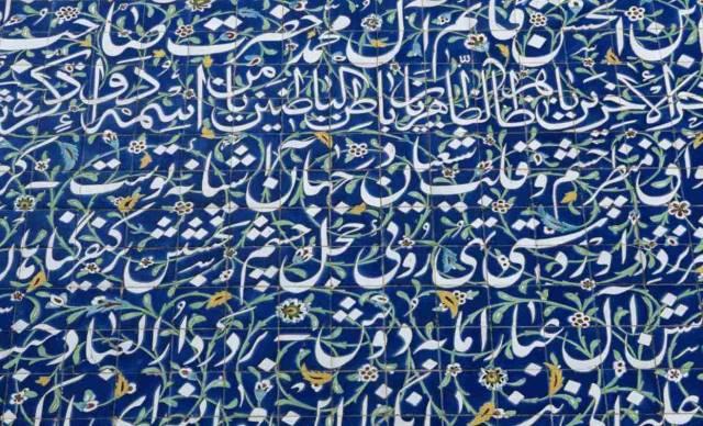 Farsi baladi? A resource guide to learn Persian  by Yu-Hsuan