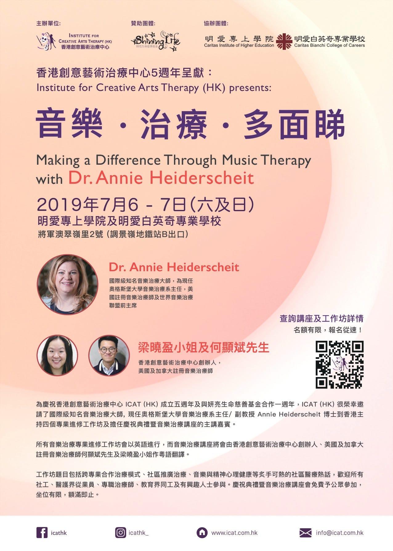工作坊推介. 7月6–7日 (六&日) 音樂.治療.多面睇 Making a…   by 尋樂MusicMap   Medium