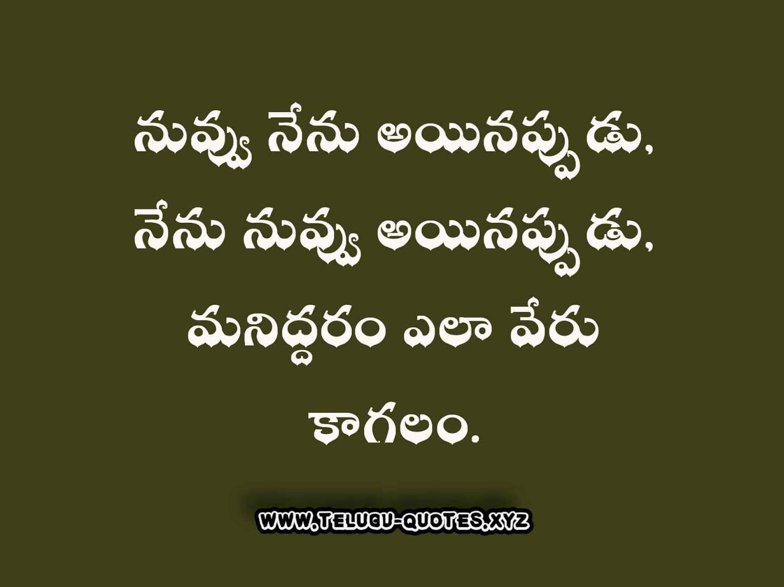 Best Love Quotes In Telugu 2020 Latest Love Quotes Images Download By Telugu Lyrics Medium