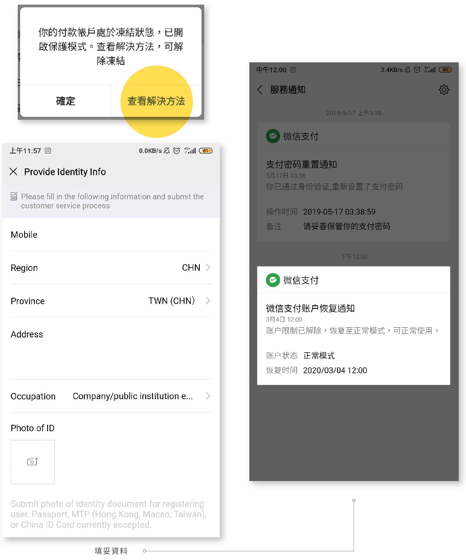 臺灣開通微信支付錢包的免費方式. WeChat Pay 實名認證 | by 柯基黑客 TechHacker | 柯基黑客 TechHacker | Medium