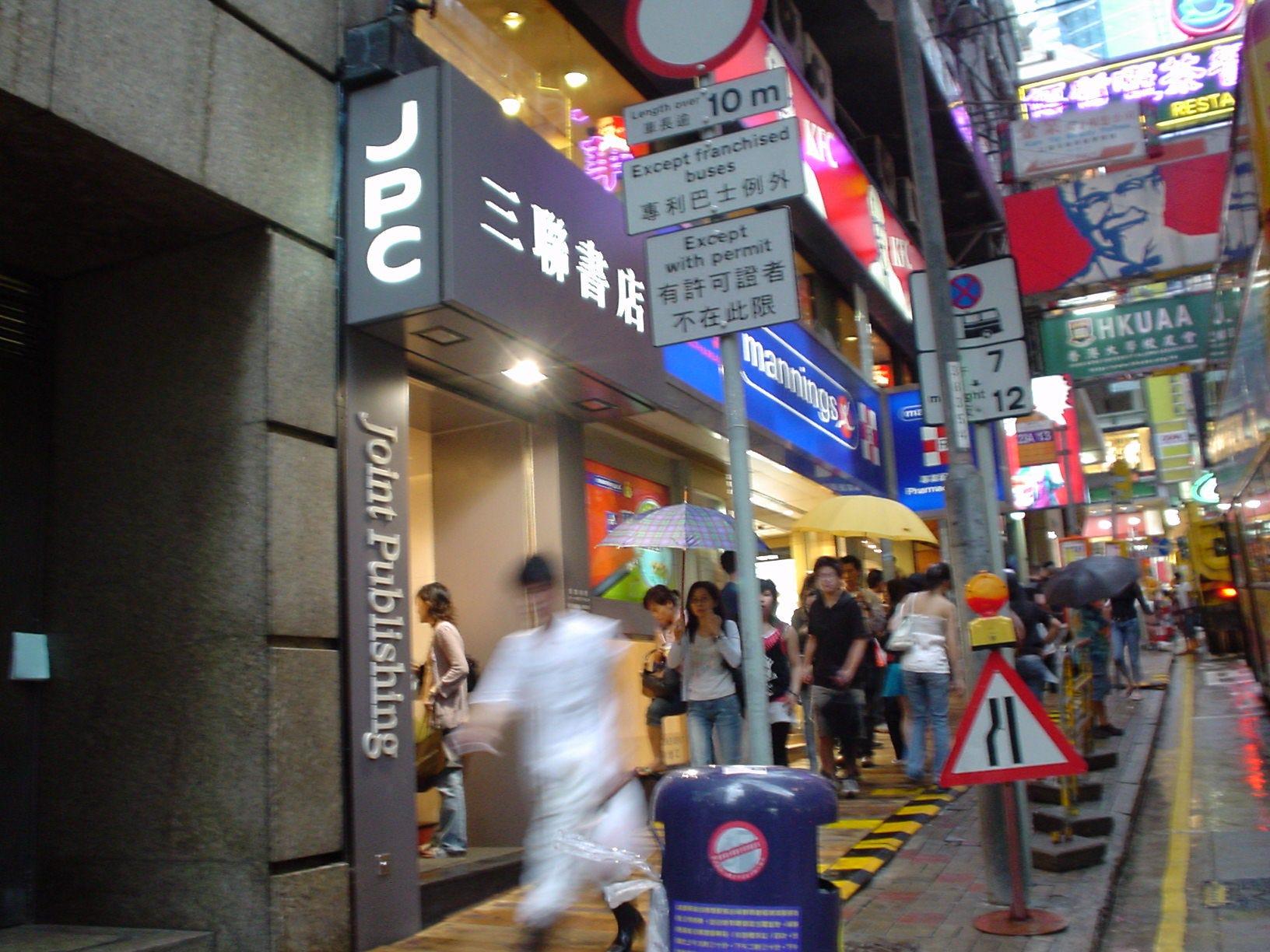 香港の本屋さん. 旅行先で,本屋さんに入るのは楽しい。ことさら詳しいわけではないのだが,「香港の本 ...