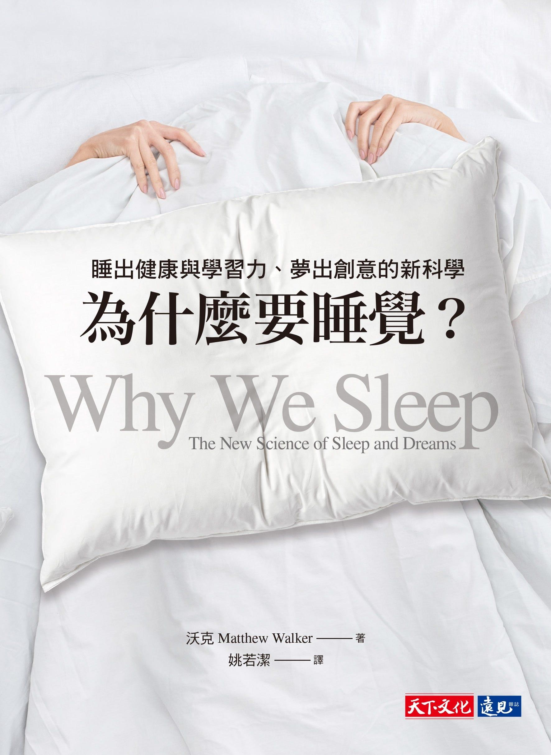 《為什麼要睡覺》殿堂級睡眠寶典打破11個迷思與12個好眠守則 - 瓦基閱讀前哨站 - Medium