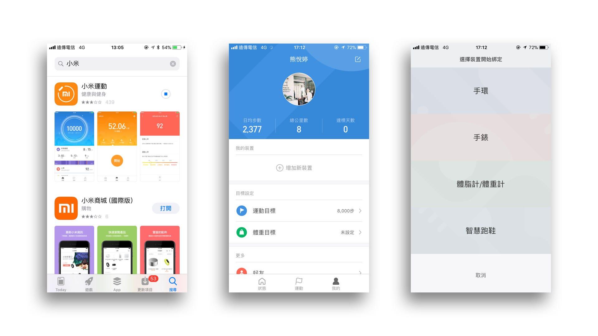 小米體脂計,開箱分享 – Yueh - Life and Tech – Medium