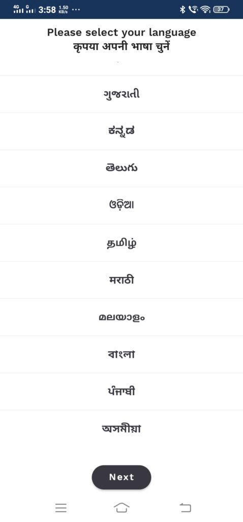 Aarogya Setu App आरोग्य सेतु एप्लीकेशन क्या है ? 2020 Update