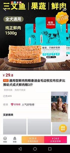 Скриншот китайского приложения для покупок через их аналог TikTok