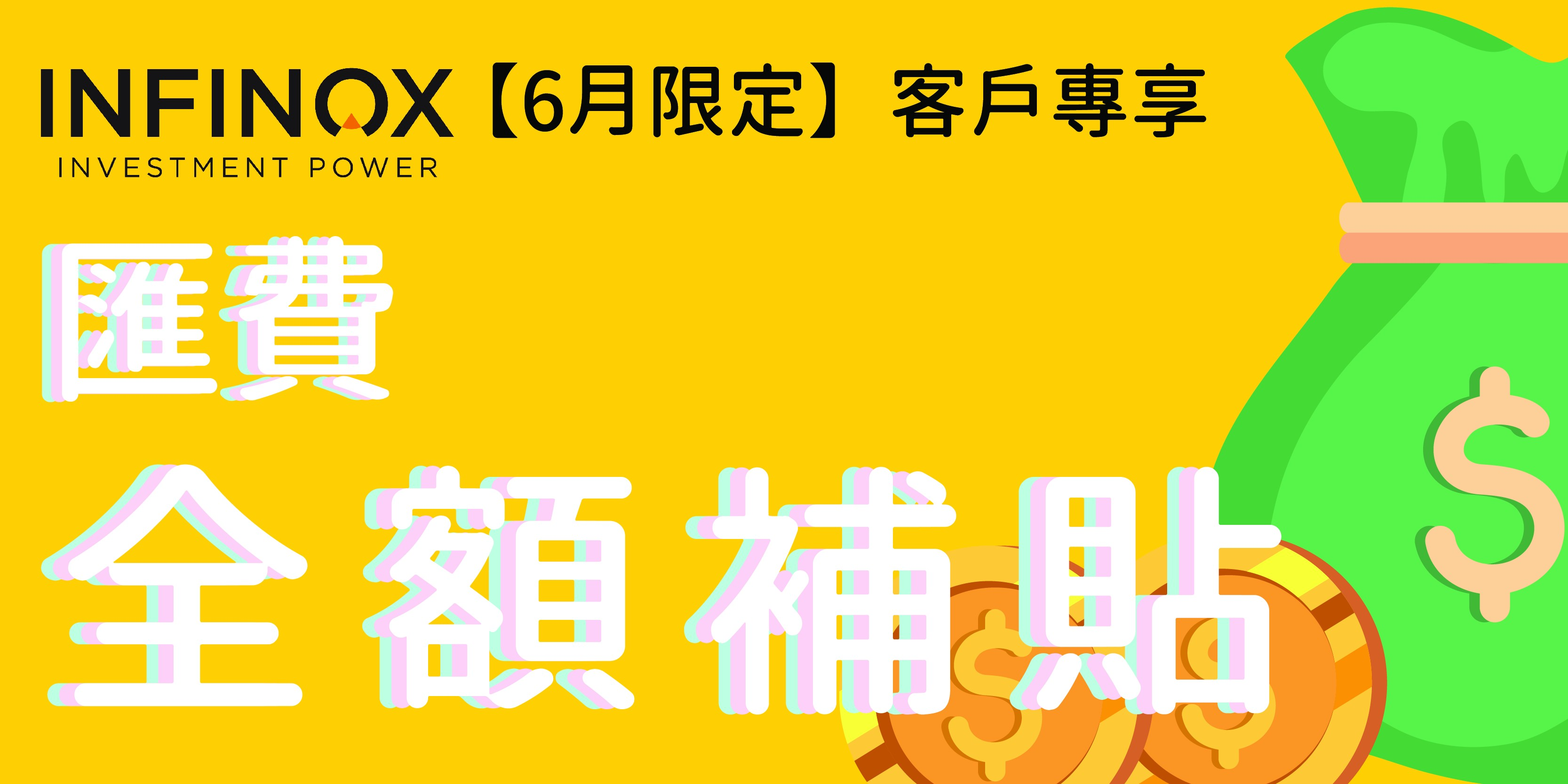 [Infinox英諾臺灣專屬6月優惠] 匯費全額補貼. 身在臺灣的你有福了!Infinox 向臺灣客戶派發福利包,匯費全額 ...