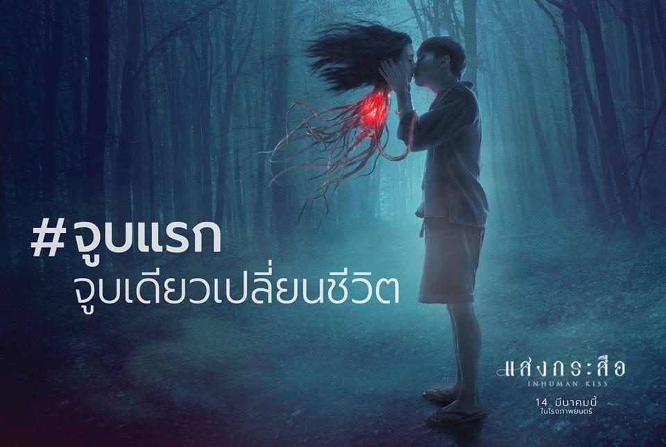 Horor thailand Sang Krasue