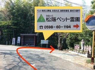 地図 松阪ペット霊園看板