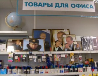 Russian office supplies include a selection of portraits of Putin. Photo courtesy of Wikipedia