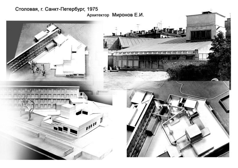 Столовая в Ленинграде 1975