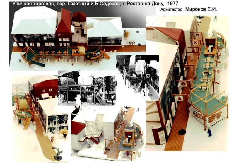 Проект торгового пространства на перекрестке Газетного и Б. Садовой, Ростов-на-Дону, 1977 год