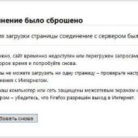 """Браузер на Windows XP не загружает страницы: """"Соединение было сброшено"""""""