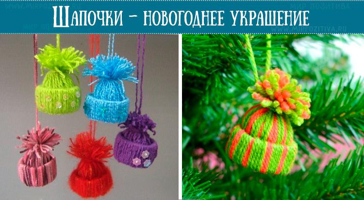 шапочка из пряжи новогоднее украшение