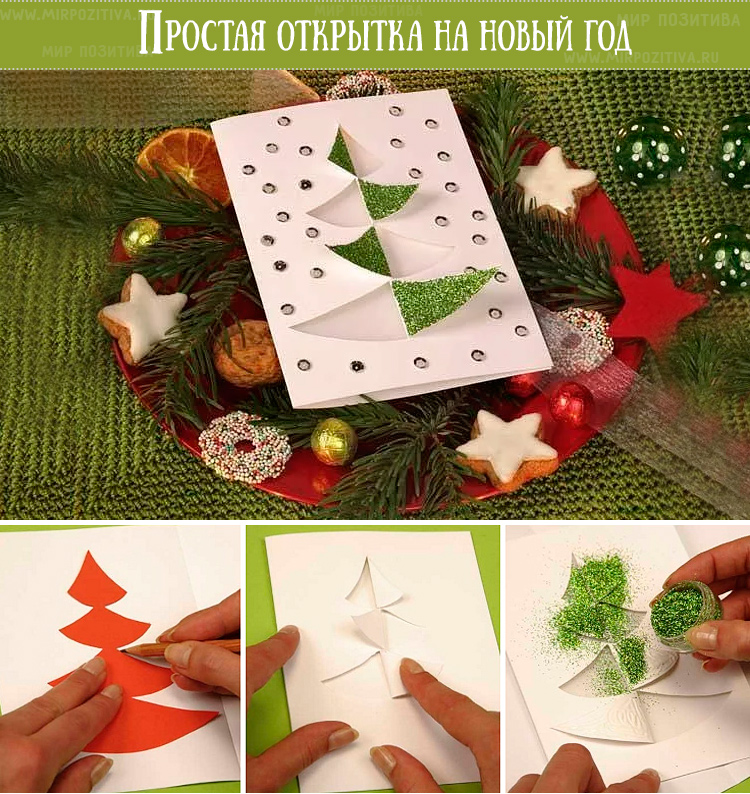 کارت پستال ساده برای سال جدید با دستان خود