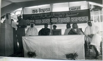 Mir Quasem Ali at the inauguration of Hospital for Rohingya Refugees - Abdullah Omar Nasseef (Arabic: عبدالله عمر نصيف) the then Secretary General of World Muslim League was the Chief Guest